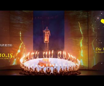 臺中國家歌劇院《女武神》