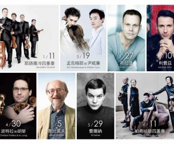 鵬博藝術2018上半年樂季發表會