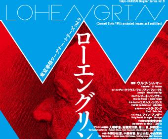 東京《羅安格林》音樂會