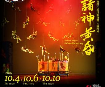 臺中國家歌劇院《諸神黃昏》III