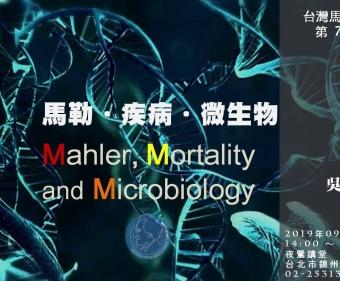 馬勒.疾病.微生物