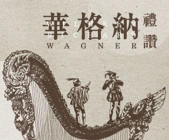 華格納禮讚:德語浪漫歌劇經典