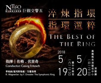 【現場實記】2018.5.19 NTSO 淬煉指環-指環選粹