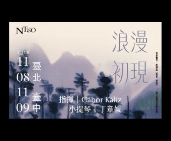 【現場實記】2018.11.8 NTSO 專題系列三 - 浪漫初現