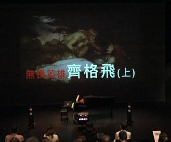 【現場實記】2018.10.2 &10.4 NTT《齊格飛》專題講座—臺中場
